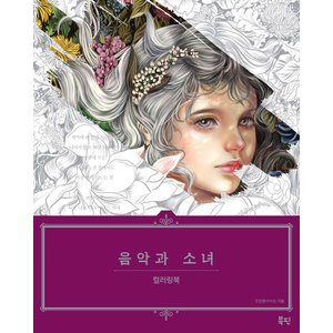 韓国 ぬりえ本 『音楽と少女 カラーリングブック』 大人の塗り絵 著:モモガール momogirl(ウン・ダルヒャン)