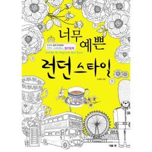 韓国語 ぬりえ 本 『あまりにかわいいロンドンスタイル』 著:チョ・ヘリム 大人の塗り絵