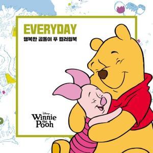 韓国語 ぬりえ 本『ディズニー エブリデイ幸せな くまのプーさんカラーリングブック』著:Disney
