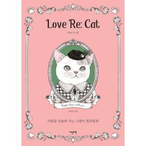 韓国語 ぬりえ 本 『Love Re: Cat ラブリーキャット』 著:イ・ボラ