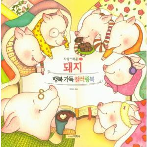 韓国語 ぬり絵本 『かわいいぶた』 幸せいっぱいカラーリングブック 著:ホ・ヨンス