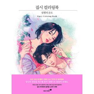※この本は韓国語で書かれています。  .。・★本の内容★+°*.。  ぬり絵本  90万のSNSフォ...