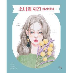 韓国語 ぬりえ本 『少女の時間 カラーリングブック - 視線を釘付け 魅力的な少女 40』 著:イ・ヒョンミ|niyantarose