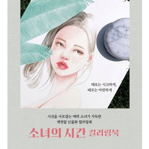 韓国語 ぬりえ本 『少女の時間 カラーリングブック - 視線を釘付け 魅力的な少女 40』 著:イ・ヒョンミ|niyantarose|02
