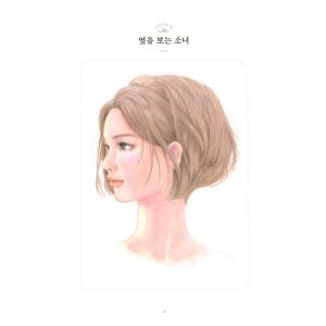 韓国語 ぬりえ本 『少女の時間 カラーリングブック - 視線を釘付け 魅力的な少女 40』 著:イ・ヒョンミ|niyantarose|11