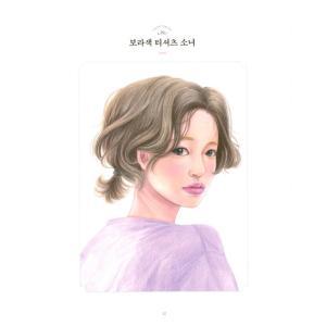 韓国語 ぬりえ本 『少女の時間 カラーリングブック - 視線を釘付け 魅力的な少女 40』 著:イ・ヒョンミ|niyantarose|13