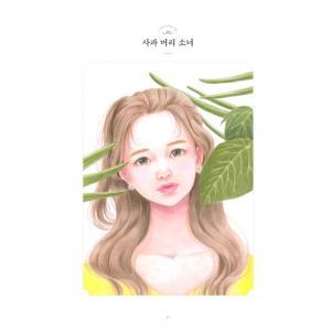 韓国語 ぬりえ本 『少女の時間 カラーリングブック - 視線を釘付け 魅力的な少女 40』 著:イ・ヒョンミ|niyantarose|15