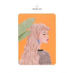 韓国語 ぬりえ本 『少女の時間 カラーリングブック - 視線を釘付け 魅力的な少女 40』 著:イ・ヒョンミ|niyantarose|17