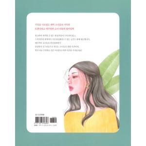 韓国語 ぬりえ本 『少女の時間 カラーリングブック - 視線を釘付け 魅力的な少女 40』 著:イ・ヒョンミ|niyantarose|19