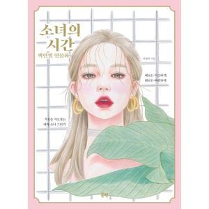 韓国語 美術実技 本 『少女の時間 色鉛筆人物画』 著:イ・ヒョンミ
