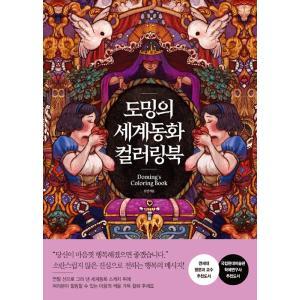 韓国語 ぬりえ本 『ドミンの世界の童話カラーリングブック』 著:ドミン