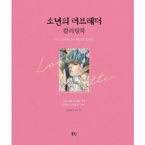 韓国語 ぬりえ 本 『少年のラブレターカラーリングブック - 詩と音楽と少女ベストコレクション』 著...