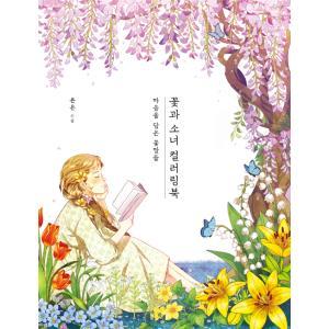 韓国語 ぬりえ本 『花と少女 カラーリングブック』 - 心を込めた花言葉  著:ヨンヨン|niyantarose