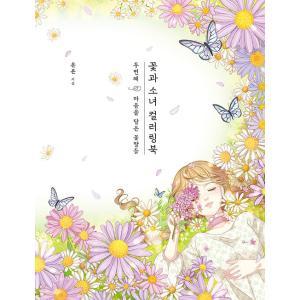 韓国語 ぬりえ 本 『花と少女のカラーリングブック 2冊目 - 心をこめた花言葉たち』 著:ヨンヨン|niyantarose