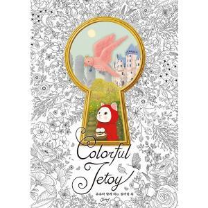 韓国語のぬりえ本 Colorful Jetoy カラフルジェトイ カラーリングブック(大人の塗り絵)|niyantarose