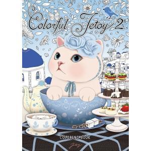 韓国語のぬりえ本  Colorful Jetoy カラフルジェトイ 2 カラーリングブック(大人の塗り絵)|niyantarose