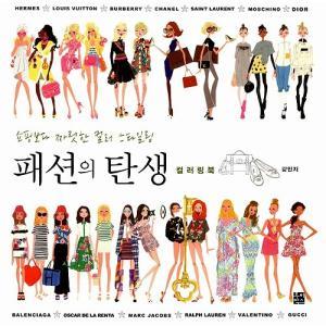 韓国語のぬりえ本  ファッションの誕生カラーリングブック(大人の塗り絵)- ショッピングよりしびれる カラースタイリング|niyantarose