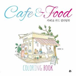 韓国語のぬりえ本 CAFE & FOOD カフェ&フード カラーリングブック(大人の塗り絵)|niyantarose