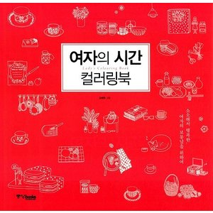 ※この本は韓国語で書かれています。  .。・★本の内容★+°*.。  大人のぬりえ。アートセラピー ...