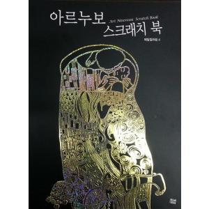 ※この本は韓国語で書かれています。  .。・★本の内容★+°*.。  スクラッチアートブック  1...