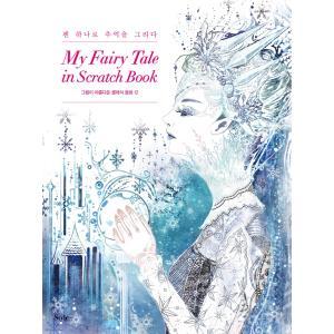 韓国のスクラッチブック+ペンつき(大人の塗り絵) マイ・フェアリーテイル・イン・スクラッチブック My Fairy Tale in Scrach Book|niyantarose