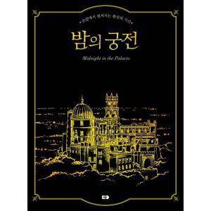 韓国のスクラッチブック 夜の宮殿 Midnight in the paleces +木のスクラッチペンつき(大人の塗り絵)|niyantarose