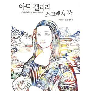 韓国のスクラッチブック アートギャラリー スクラッチブック Art Gallery Scratch ...