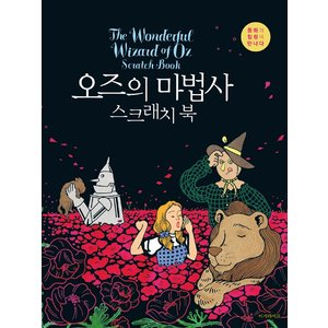 韓国のスクラッチブック オズの魔法使い スクラッチブック(+スクラッチ専用ペンつき)(大人の塗り絵)|niyantarose