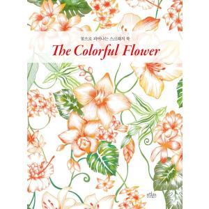 ※この本は韓国語で書かれています。  .。・★本の内容★+°*.。  スクラッチアートブック  Co...