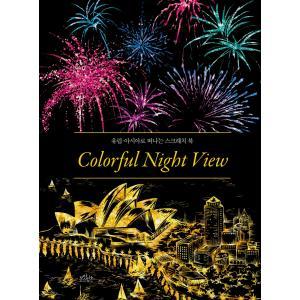 韓国のスクラッチブック Colorful Night View カラフルナイトビュー (大人の塗り絵...