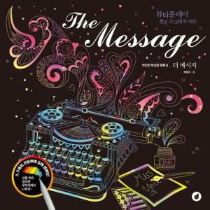 ※この本は韓国語で書かれています。  .。・★本の内容★+°*.。  スクラッチブック  韓国だけで...