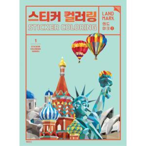 韓国のステッカーぬりえ本 『ステッカーカーラーリング : ランドマーク 1 』(大人の塗り絵/貼り絵)|niyantarose