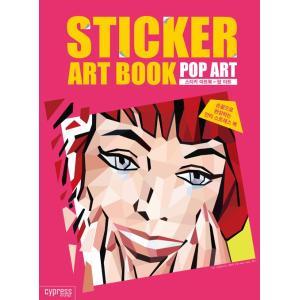 韓国語 ステッカー『ステッカー アートブック:ポップアート』 ステッカーブック|niyantarose