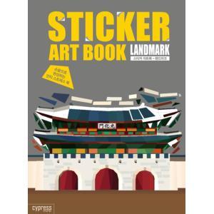 韓国語 ステッカー『ステッカー アートブック:ランドマーク』 ステッカーブック|niyantarose