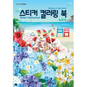 韓国 ステッカーぬりえ 貼り絵 本 『ステッカーカラーリングブック : チェジュ(済州島)の風景- Scenery of Jeju Island』ステッカーアート|niyantarose