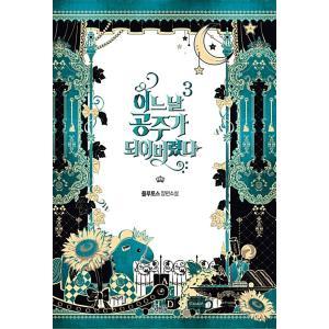 韓国語 小説『ある日、お姫様になってしまった件について 3(完結)』著:プルートス(Plutus) まんがの原作小説