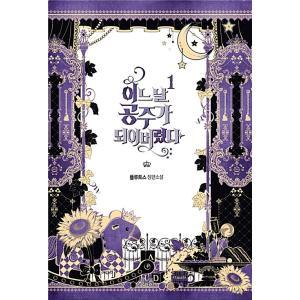 韓国語 小説『ある日、お姫様になってしまった件について 1』著:プルートス(Plutus) まんがの...
