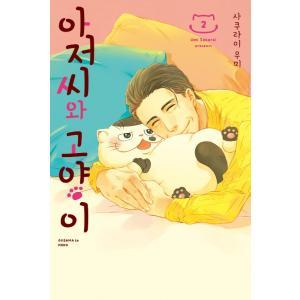 ※この本は韓国語で書かれています。  .。・★本の内容★+°*.。  ペット/動物漫画  ある日一人...
