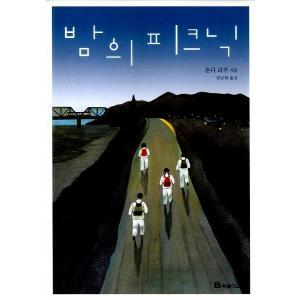 韓国語の小説 夜のピクニック (恩田 陸)