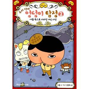 韓国語 童話『すいりのてんさい おしりたんてい 2 やみよに きえる きょじん』 著:トロル 児童書...