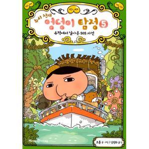 韓国語 童話『すいりのてんさい おしりたんてい 5 いせきからのSOS』 著:トロル 児童書 絵本(韓国版/ハングル)|niyantarose