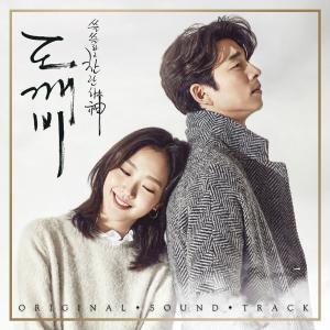 韓国音楽CD ドラマ  『鬼(トッケビ) O.S.T - PACK 1』※ポスターなし|niyantarose