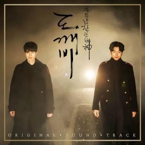 韓国音楽CD ドラマ  『鬼(トッケビ) O.S.T - PACK 2』※ポスターなし