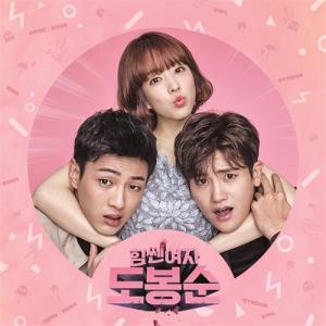 韓国音楽CD ドラマ『力の強い女 ト・ボンスン O.S.T』サウンドトラック パク・ボヨン、パク・ヒョンシク、ジス主演|niyantarose