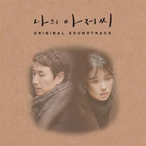 韓国音楽CD『私のおじさん O.S.T』(2CD+フォトブック20P+歌詞紙+ミニポラロイドセット) サウンドトラック/イ・ソンギュン、IU(アイユー)主演 ドラマ|niyantarose