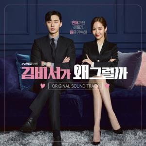 韓国音楽CD ドラマ『キム秘書はいったいなぜ O.S.T』 (2CD+ブックレット78P)サウンドトラック/パク・ソジュン、パク・ミニョン主演