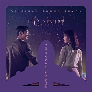 韓国音楽CD『韓国音楽CD『輝く星のターミナル (原題 : キツネ嫁星) O.S.T』イ・ジェフン、チェ・スビン、イ・ドンゴン 主演ドラマ サントラ|niyantarose
