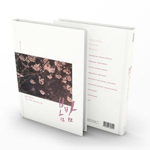 韓国音楽CD ドラマ 『春の夜(ある春の夜に) O.S.T』 (CD+フォトブック128P+ARカード+フォトカード2種)サントラ ハン・ジミン、チョン・ヘイン 主演 ドラマ|niyantarose