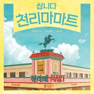 韓国音楽CD『安いです 千里馬マート O.S.T』サウンドトラック(CD+ブックレット36Pほか)  キム・ビョンチョル、イ・ドンフィ、チョン・ヘソン主演|niyantarose