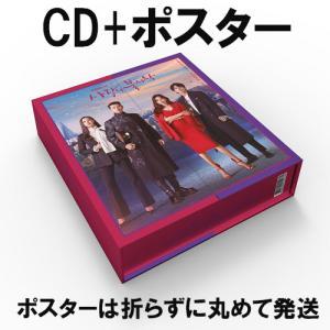 韓国音楽CD『愛の不時着 O.S.T+ポスター丸めて』ヒョンビン、ソン・イェジン主演 ドラマ (2C...